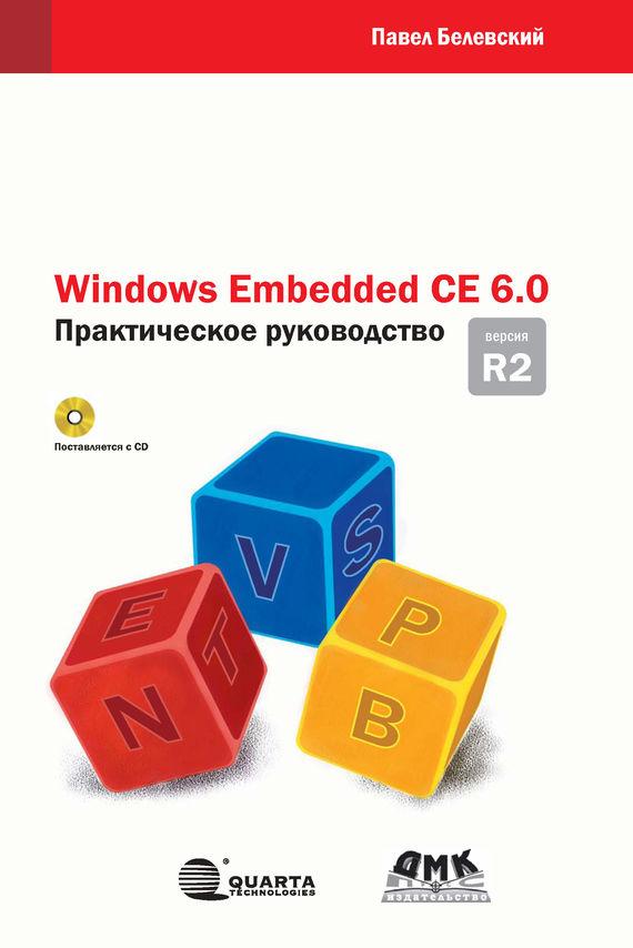 Windows embedded ce 6.0 практическое руководство